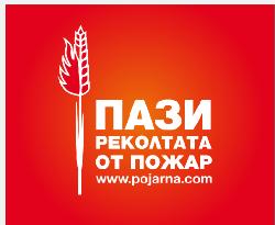 Pojarna.com